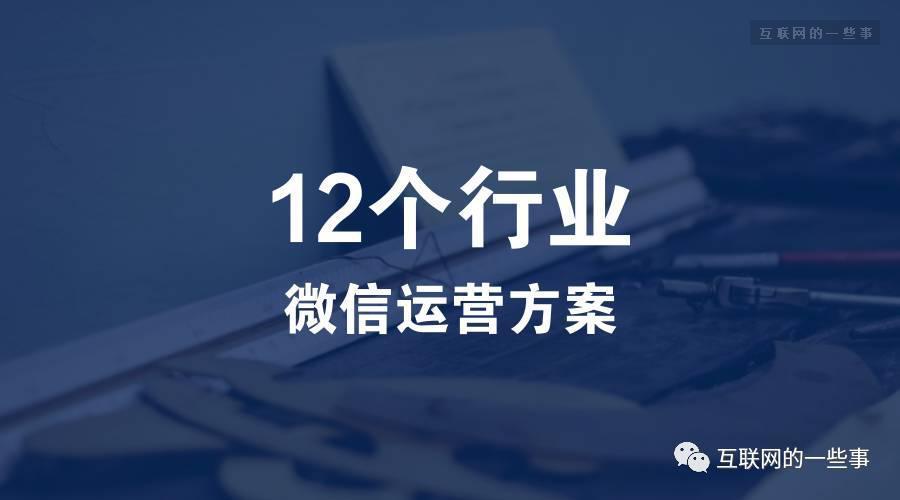 12个行业微信运营方案,助你成为顶级微信运营高手