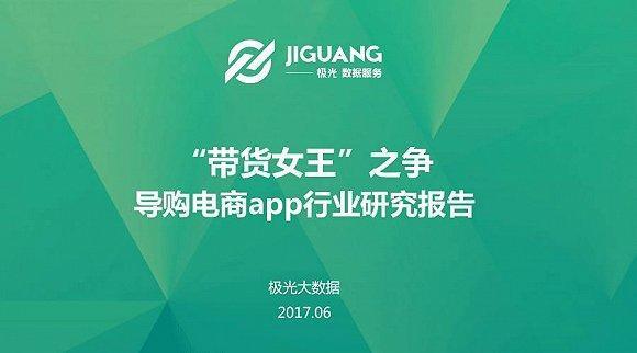 """极光大数据:""""带货女王""""之争——导购电商app行业研究报告"""