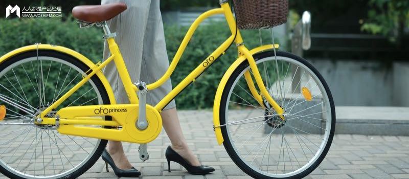 "ofo发布""公主车"",共享单车走入了品质战场?"