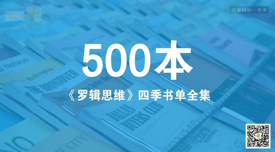 500本!《罗辑思维》四季书单全集下载,目前最全!