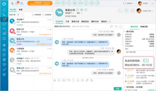 容联七陌发布新版云客服 持续发力SaaS云客服解决方案