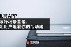 诚博娱乐APP:做好场景营销,让用户追着你的活动跑