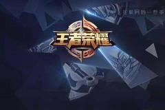 """人民网三评《王者荣耀》:过好""""移动生活"""" 倡导健康娱乐"""
