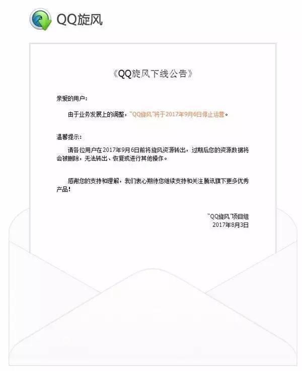 QQ旋风服役9年宣告停运!下载工具或成回忆