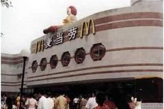 辛苦经营27年,麦当劳宣布:2500多家餐厅归中国公司了!