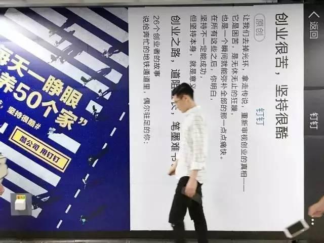 阿里的26组地铁广告,刺穿了无数创业者的心…