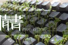 致七夕:互联网人如何用工作写情书?