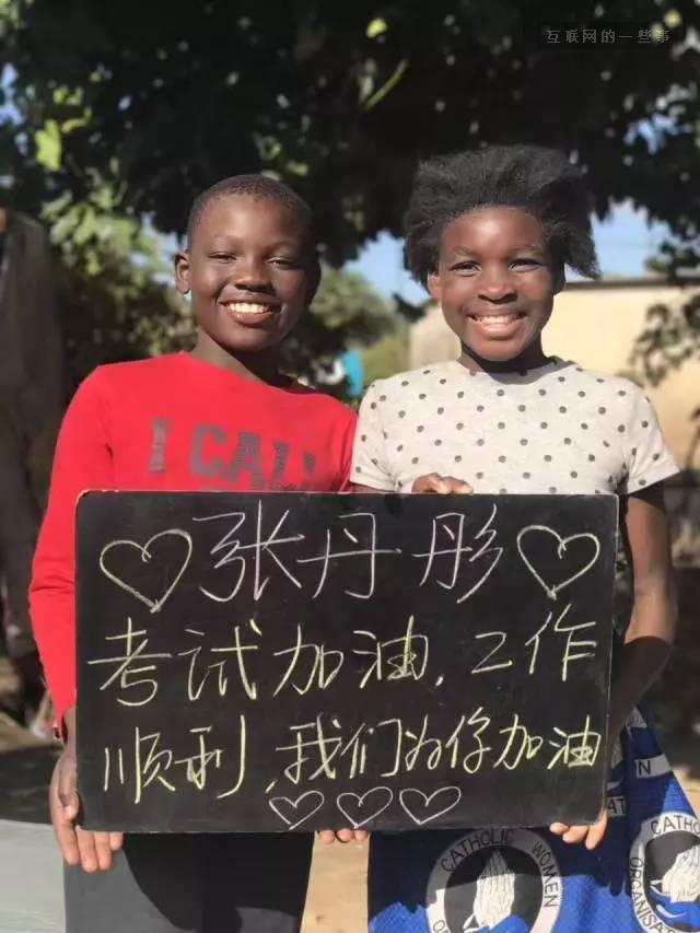 视频里,一群热情活泼的非洲小孩,在远离中国8000公里之外,隔着6个小时