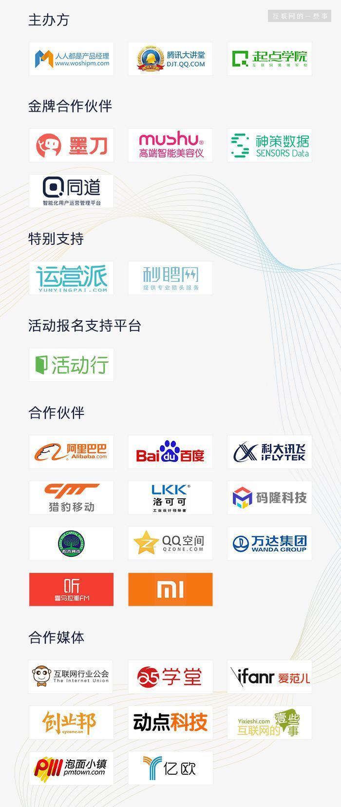 大咖云集 | 2017中国产品经理大会 解码未来产品经理,9月23-24日即将在中国硅谷 · 深圳召开