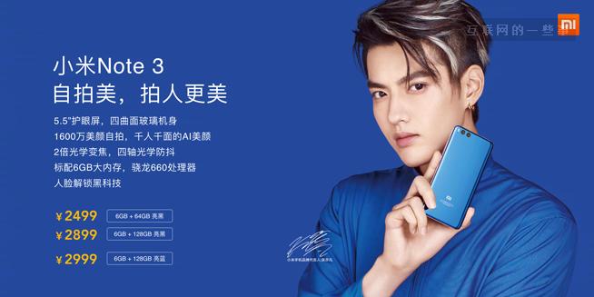 小米今年最受期待的一场发布会:新品手机售价最高4699元,买吗?