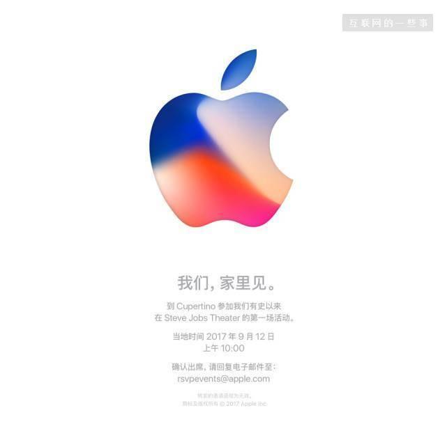 iPhone 8周三见,你准备好了吗?