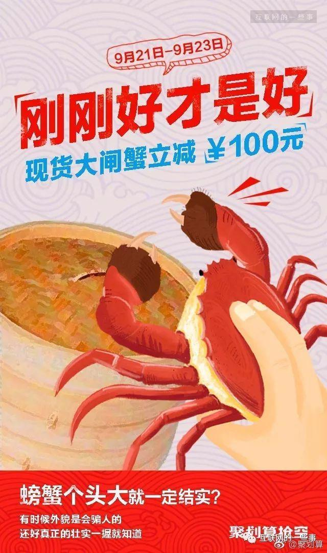 为了卖蟹,聚划算拿着诚意、趣味齐上阵!