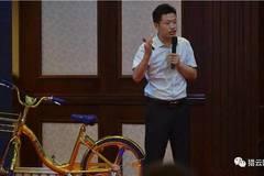 对话原酷骑单车CEO:创业太累了 想做与世无争的人