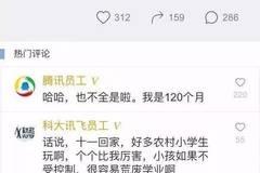 网传王者荣耀团队年终奖达100个月工资?噢不!听说大部分是120个月