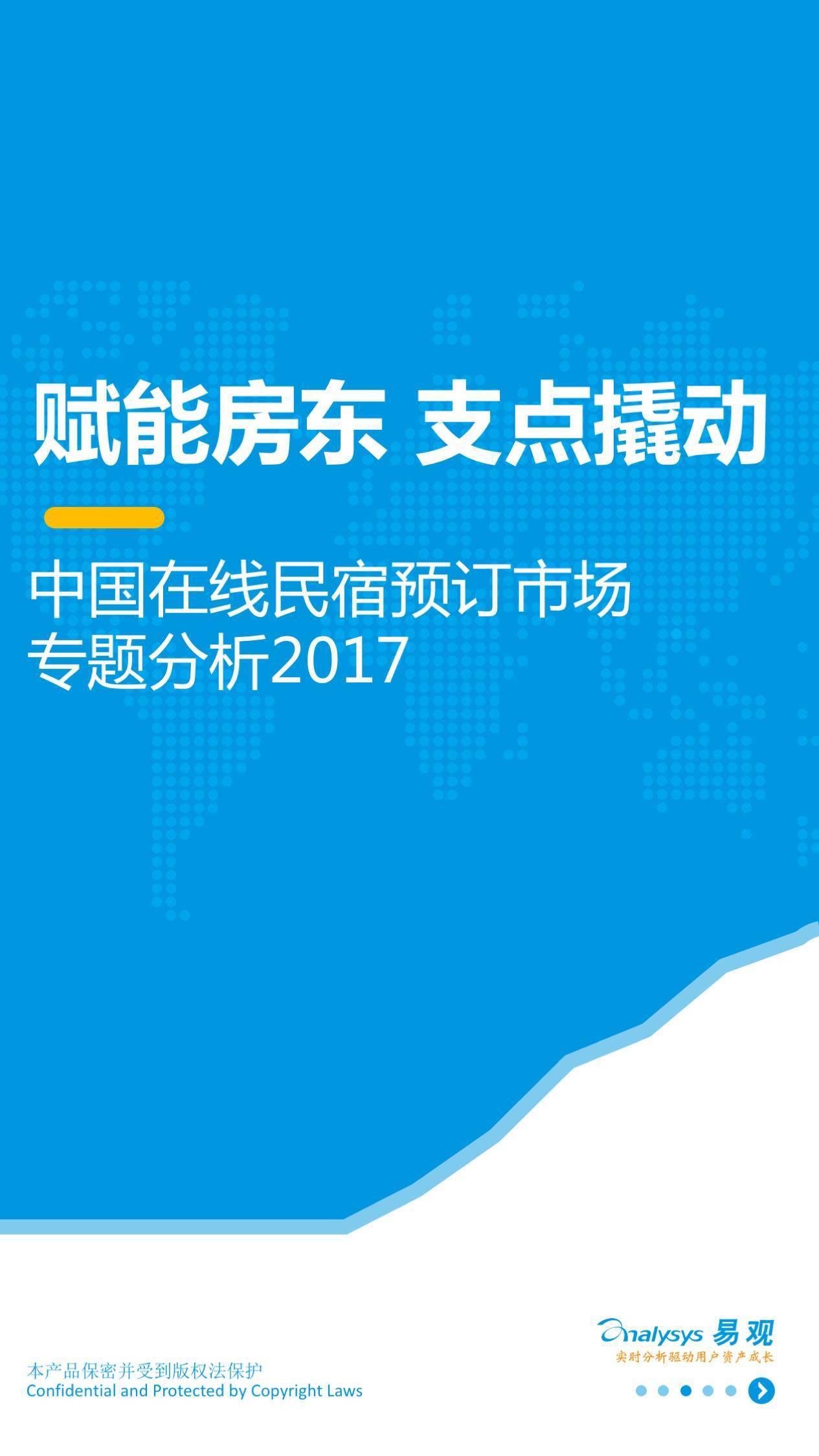 《2017中国在线民宿预订市场分析》附完整报告下载