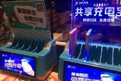 惨!原股东撤资,新股东跳票,又一家共享充电宝倒闭!
