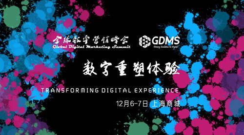 GDMS 2017 首批演讲阵容公布