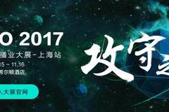 营销风向标,2017梅花网传播业大展上海站11月盛大开启!