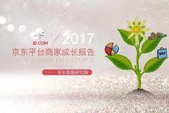 京东研究院:2017京东平台商家成长报告