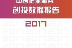IT桔子:2017企业服务创投数据报告