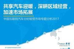 易观:中国互联网汽车分时租赁市场专题分析2017