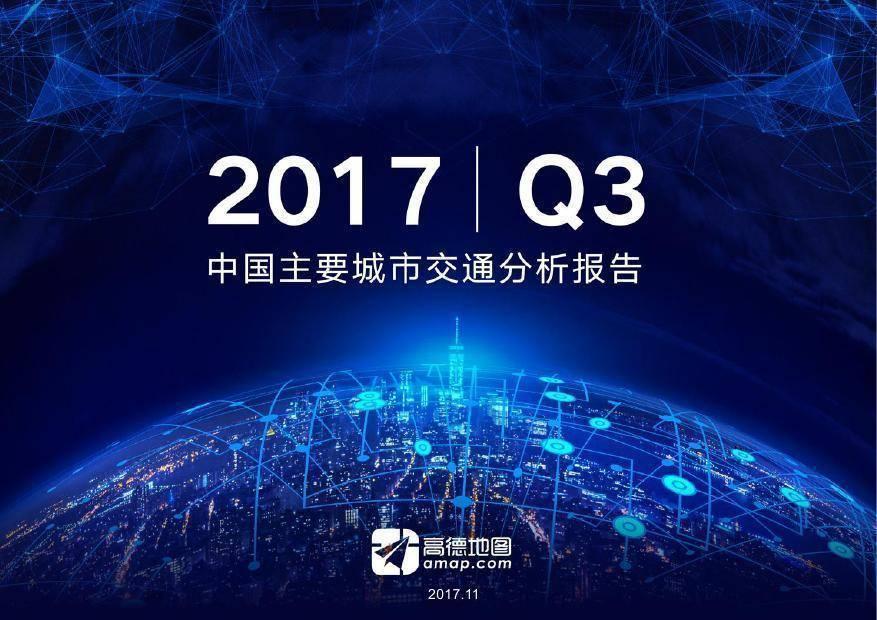 高德地图:2017Q3中国主要城市交通分析报告