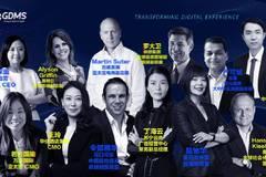 GDMS 2017 | 数字重塑体验,听听全球顶级品牌 CMO 们怎么说