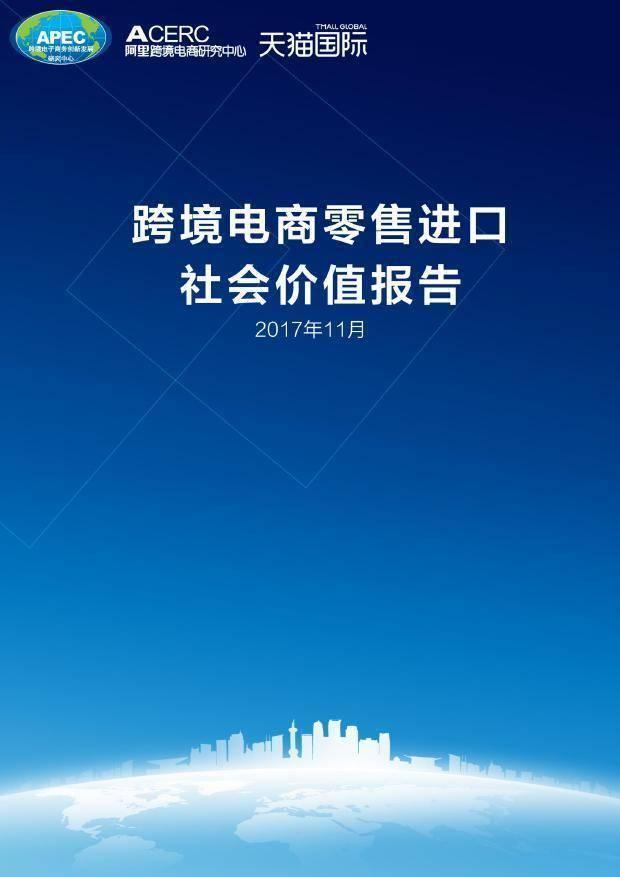 阿里研究院:2017跨境电商零售进口社会价值