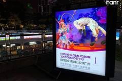 """财富论坛来了,我们上街跟广州市民聊了聊""""创新""""这件事"""