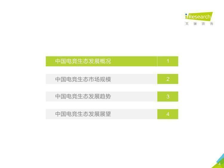 艾瑞咨询:2017年中国电竞生态研究报告