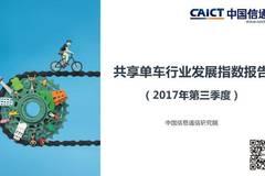 中国信通院:共享单车行业发展指数报告(2017年Q3)