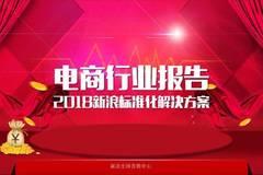 微博数据中心:2017中国电商行业研究报告