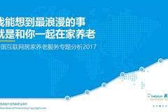 2017中国互联网居家养老服务专题分析