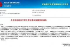 北京证监局责令贾跃亭12月31日前回国履责!