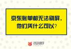 京东账单都无法刷屏,他们凭什么可以?