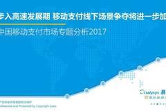 易观:中国移动支付市场专题分析2017