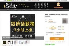"""新浪微博""""刷榜""""60万进热搜前十,排期已排到春节"""