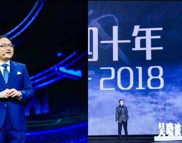 罗振宇、吴晓波:2018将会有哪些精彩?