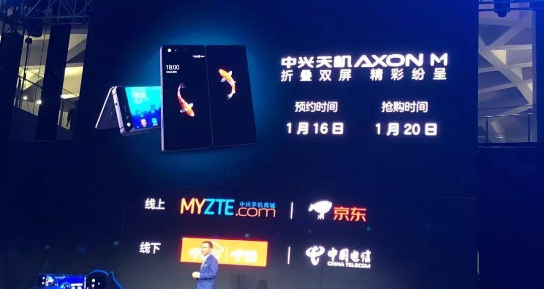 中兴双屏折叠旗舰天机AXON M国行发布,双屏旗舰3888元起售