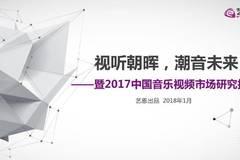 艺恩:2017中国视频音乐市场研究报告