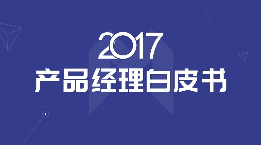 2017产品经理白皮书