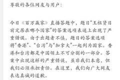 """花椒回应答案把""""香港、台湾列为国家"""":加强出题审核环节"""