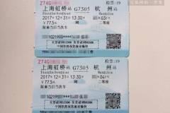 12306被曝有漏洞:一张身份证买到同天同车次两张火车票
