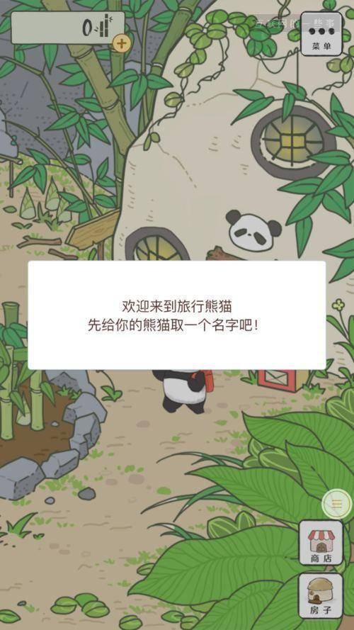 鹅厂不会缺席:《旅行熊猫》来了