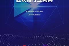 维京资本&甲子光年:2018区块链行业词典