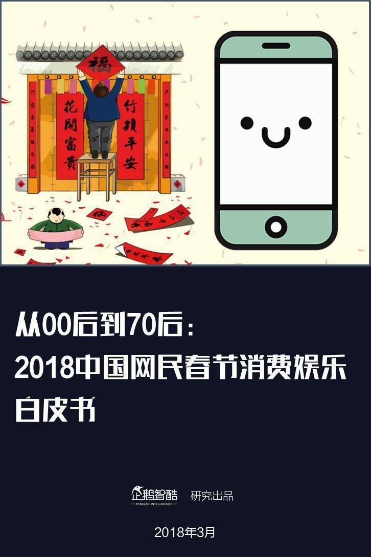 从00后到70后:2018年春节·中国网民消费调研报告