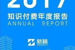新榜:2017知识付费年度报告