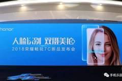 荣耀畅玩7C发布:全面屏+人脸识别,售价899元起!