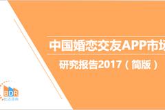比达网:2017年中国婚恋交友APP市场研究报告
