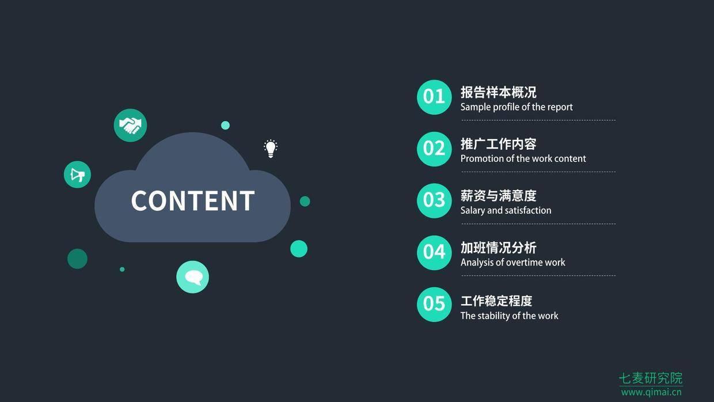 七麦数据:2018移动互联网推广从业者生存现状调研报告